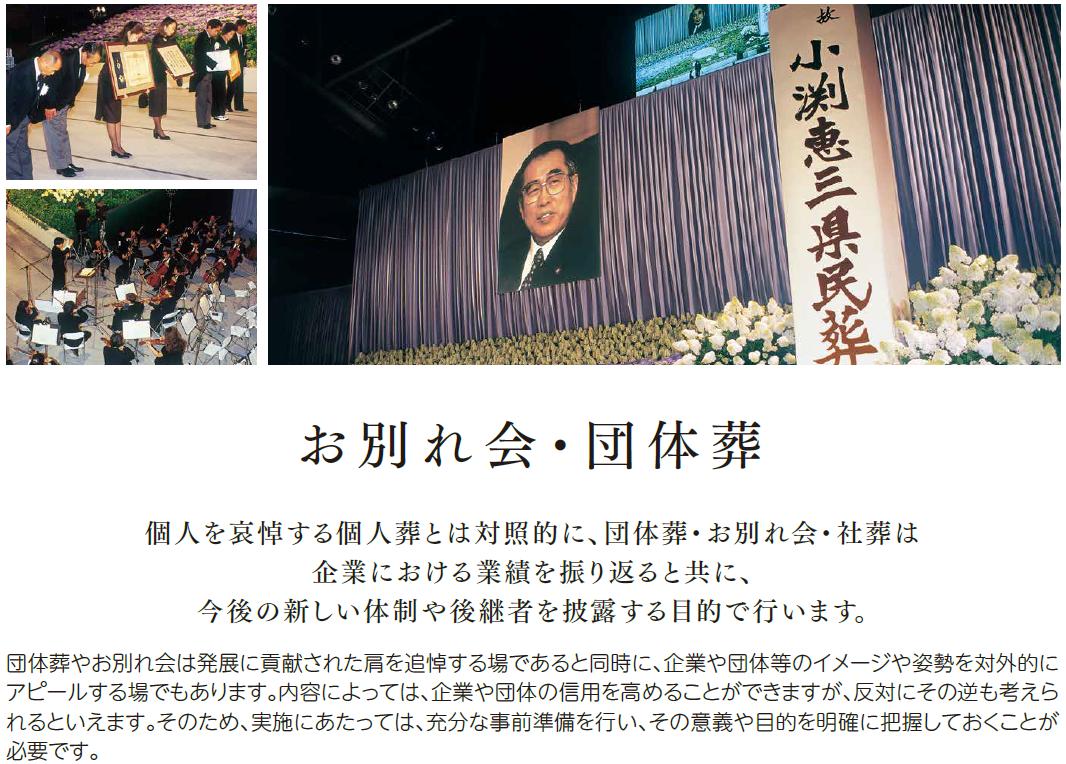 メモリードの社葬について