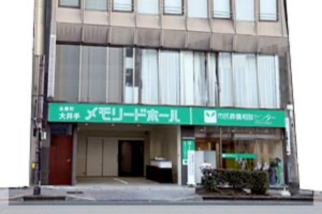 大井手メモリードホール別館
